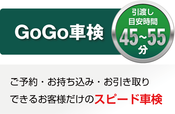 GoGo車検