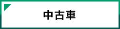 Ucar(中古車)