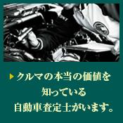 青森トヨペットには優秀な中古車査定士がいます。