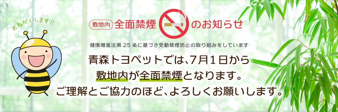 03_全面禁煙スライドバナー