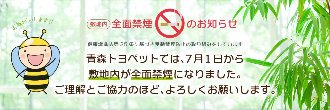 全面禁煙スライドバナー