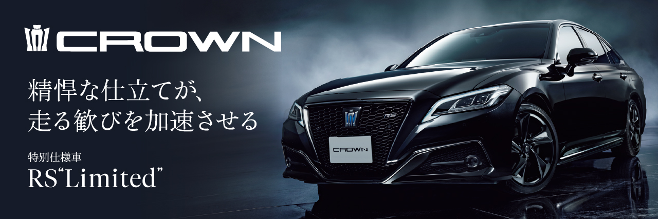 02_クラウン特別仕様車