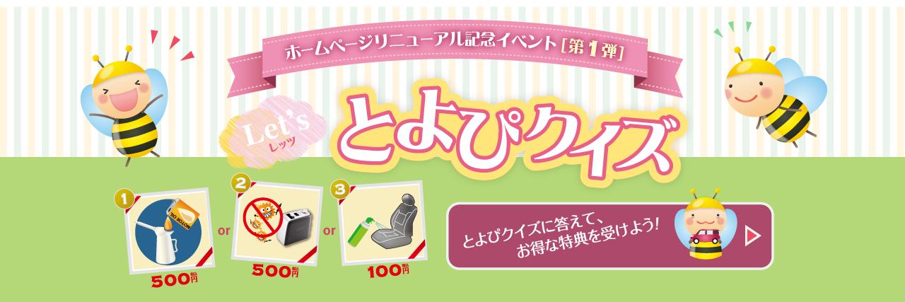 青森トヨペットホームページリニューアル記念イベント第1弾