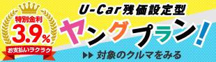 U-Car中古車・残価設定型クレジット「ヤングプラン」