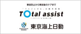 東京海上日動火災保険(株)へのリンク