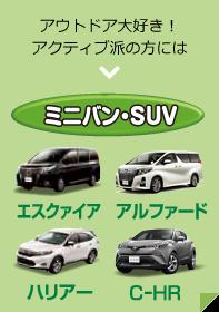 ミニバン・SUV