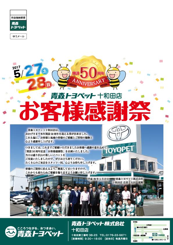 【出力用】50周年お客様感謝祭DMおもて_OL