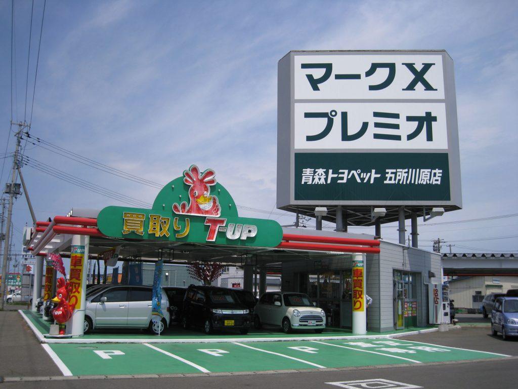T-UP五所