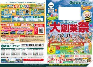 確定_表_大創業祭_0601_6ol