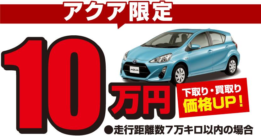 アクア限定 10万円下取り・買取り価格UP!