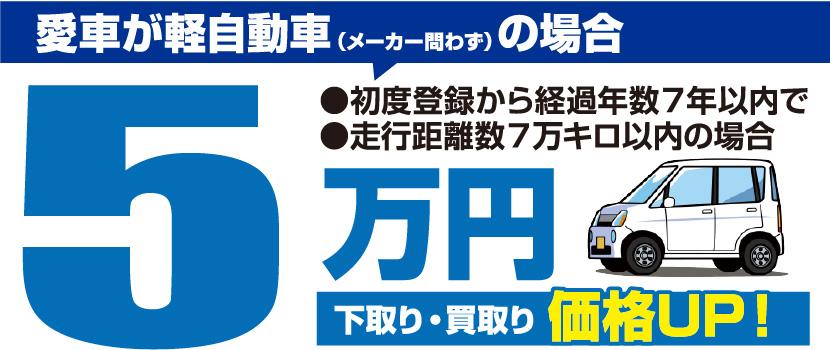愛車が軽自動車の場合 5万円下取り・買取り価格UP!