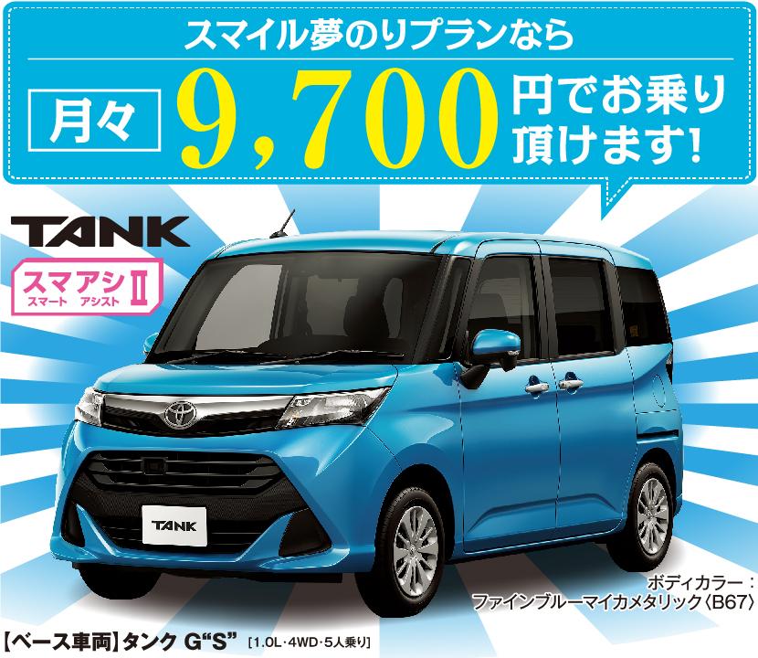 スマイル夢のりプランなら月々9,700円でお乗り頂けます!TANK