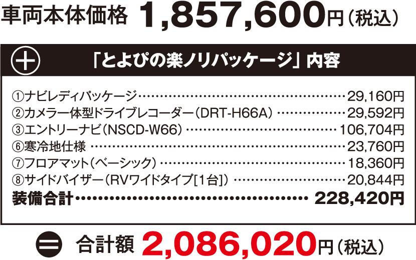 車両本体価格1,857,600円