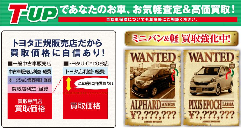 T-UPであなたのお車、お気軽査定&高価買取!