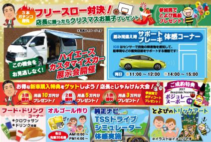 【出力見本】八戸東店40周年イベントDMうら_OL