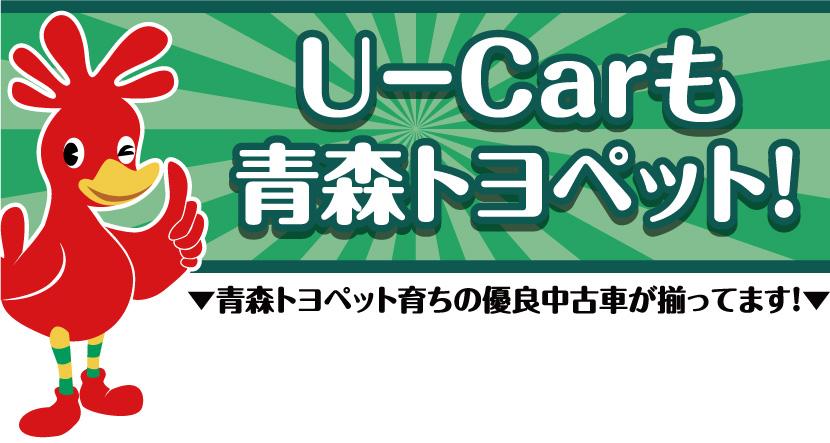 U-Carも青森トヨペット!