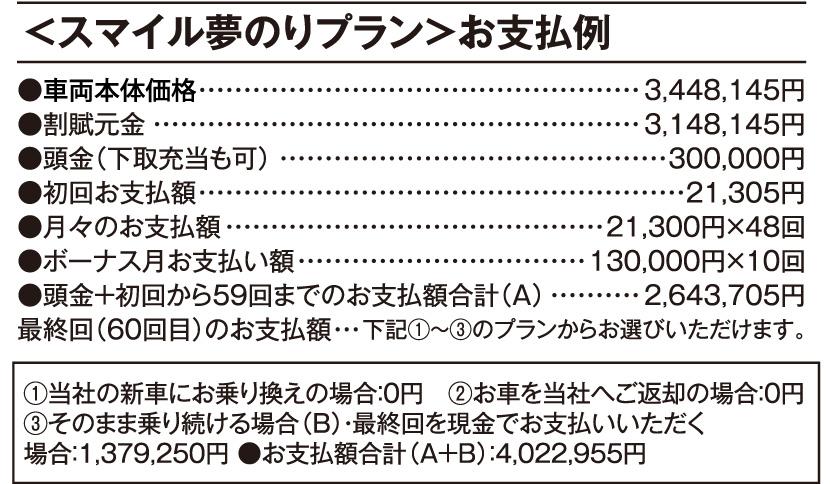 車両本体価格 3,448,145円(税込)