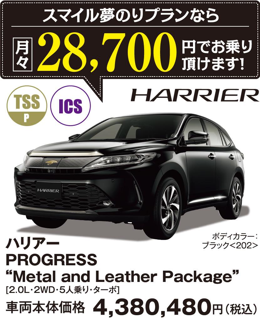 """スマイル夢のりプランなら月々28,700円でお乗り頂けます。ハリアー PROGRESS """"Metal and Leather Package [2.0L・2WD・5人乗り・ターボ]"""""""