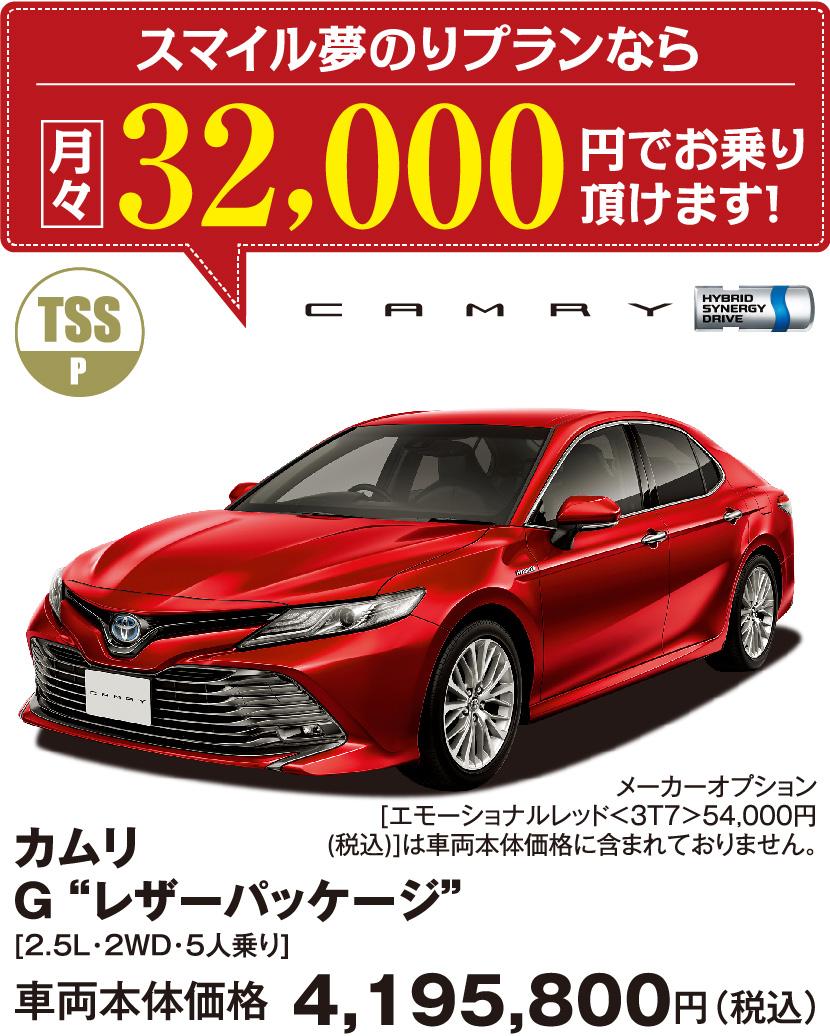 """スマイル夢のりプランなら月々32,000円でお乗り頂けます。カムリ G """"レザーパッケージ""""[2.5L・2WD・5人乗り]"""