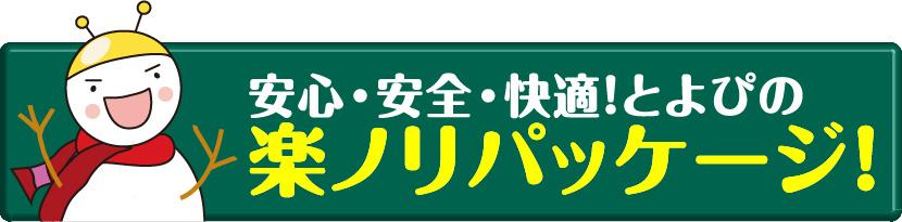 安心・安全・快適!の楽ノリパッケージ!