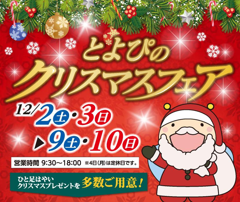 とよぴのクリスマスフェア12/2(土)・3日(日)~9日(土)・10日(日)営業時間9:30~18:00