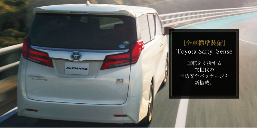 全車標準装備 Toyota Safety Sense