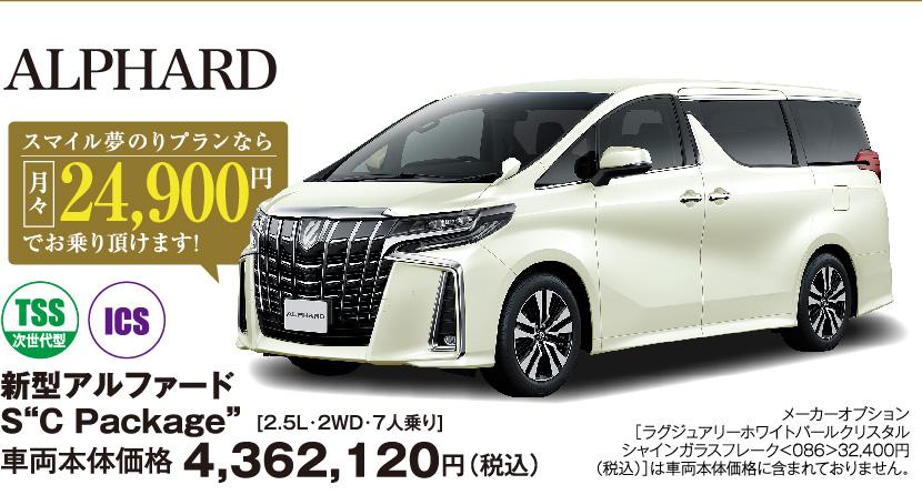 """新型アルファード S""""C Package""""[2.5L・2WD・7人乗り]車両本体価格4,362,120円(税込)"""