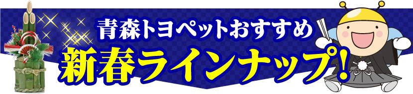 青森トヨペットおすすめ新春ラインナップ