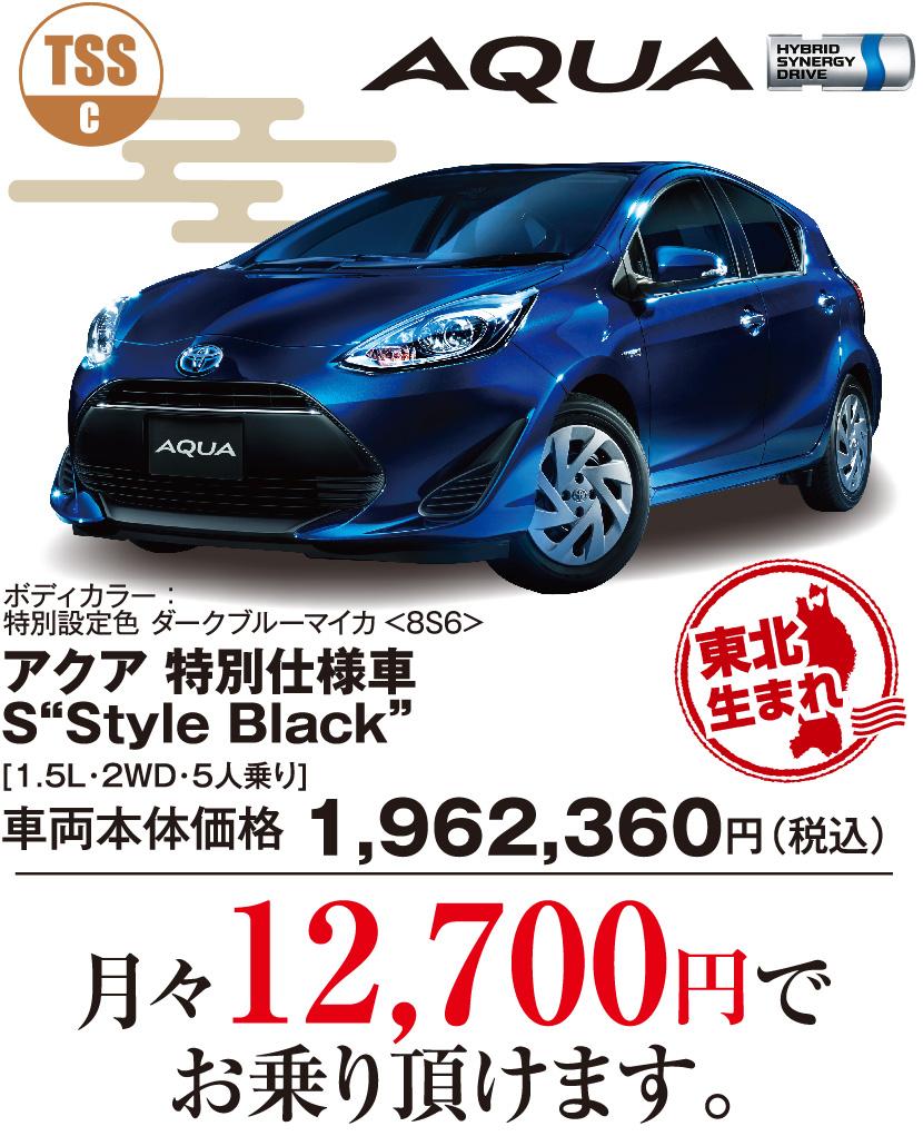 """アクア 特別仕様車 S""""Style Black"""""""