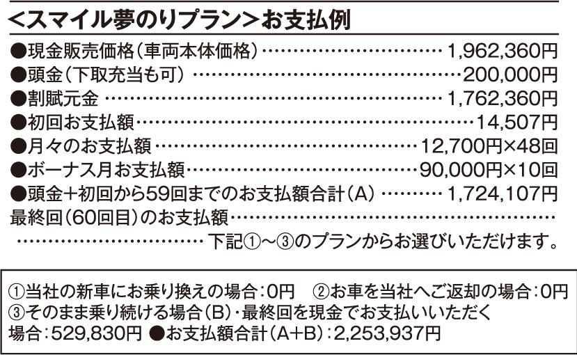 車両本体価格 1,962,360円(税込)