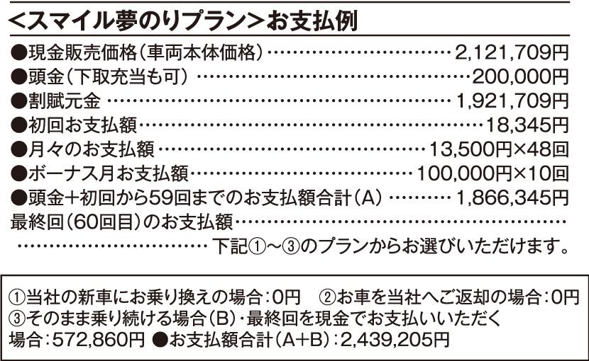 車両本体価格 2,121,709円(税込)