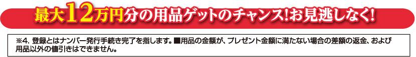 最大12万円分の用品ゲットのチャンス!お見逃しなく!