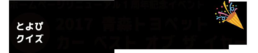 2017 青森トヨペット カー ベスト オブ ザ イヤー