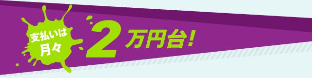 支払いは月々2万円台!