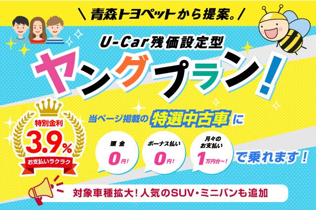 青森トヨペットからの提案 頭金0円!ボーナス払い0円!月々のお支払い1万円台〜!特別金利3.9% U-Carに乗れる!