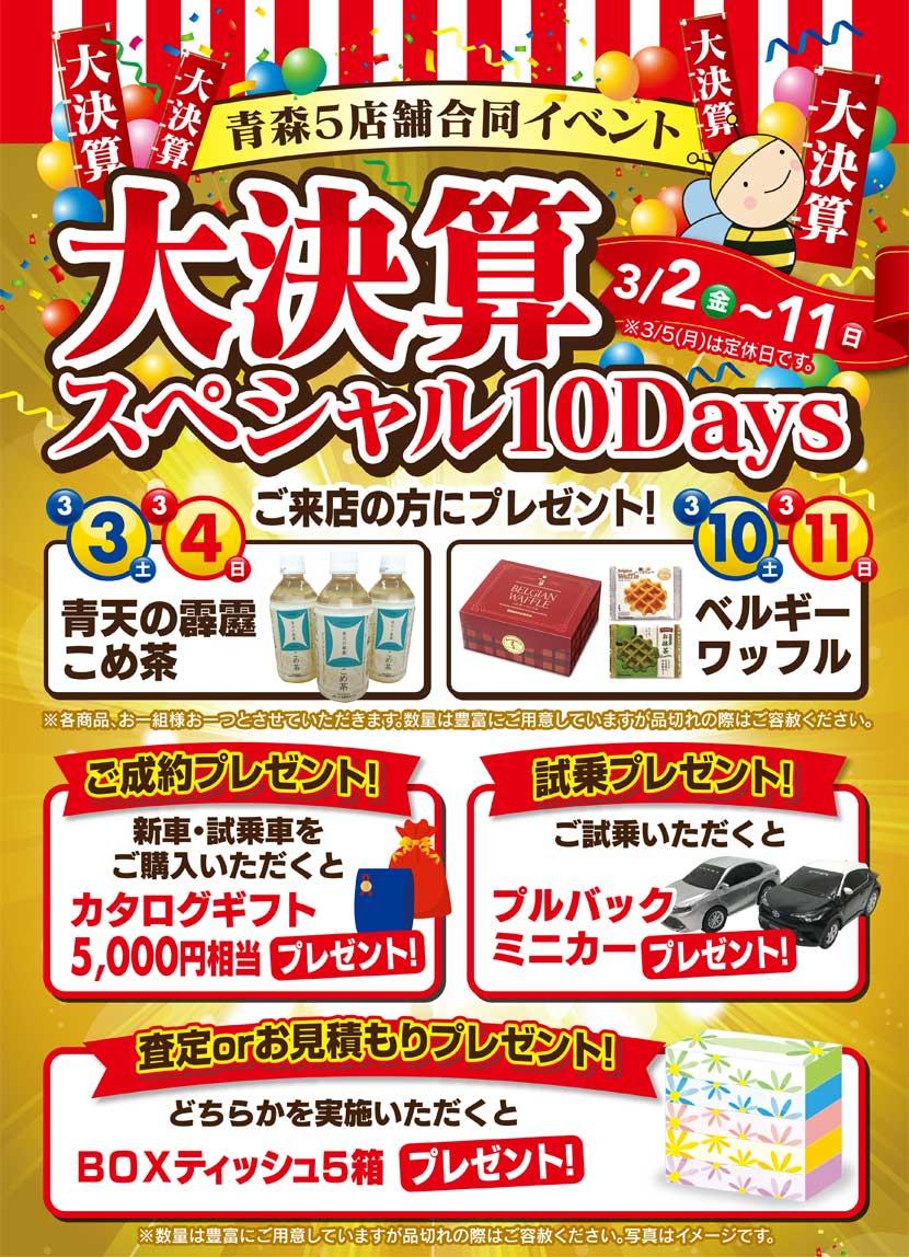 青森5店舗合同イベント 大決算スペシャル10Days