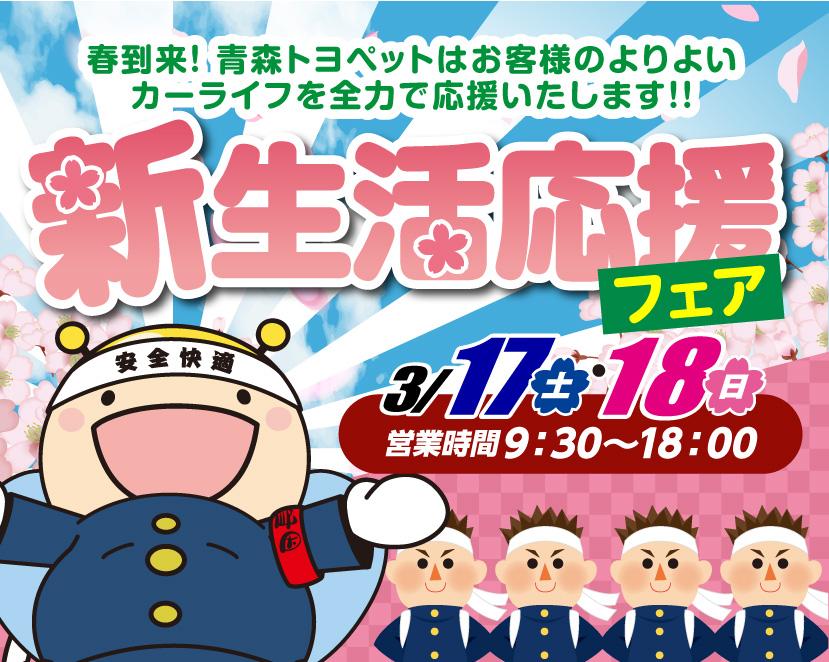 新生活応援フェア 3/17(土)・18日(日)営業時間9:30~18:00