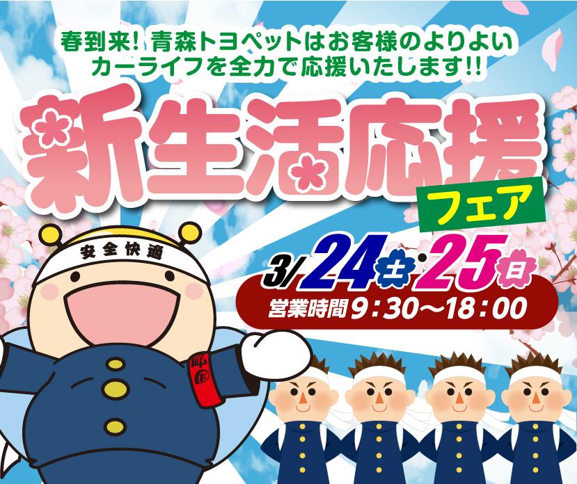 新生活応援フェア 3/24(土)・25日(日)営業時間9:30~18:00