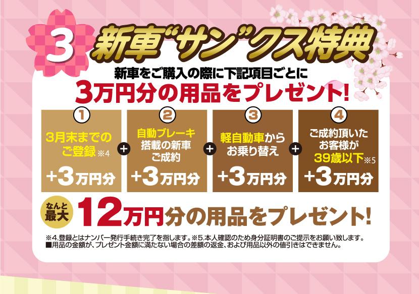 """3:新車""""サン""""クス特典"""