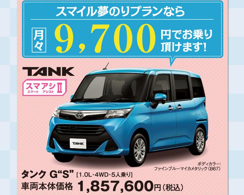タンク G'S'[1.0L・4WD・5人乗り]車両本体価格1,857,600円(税込)