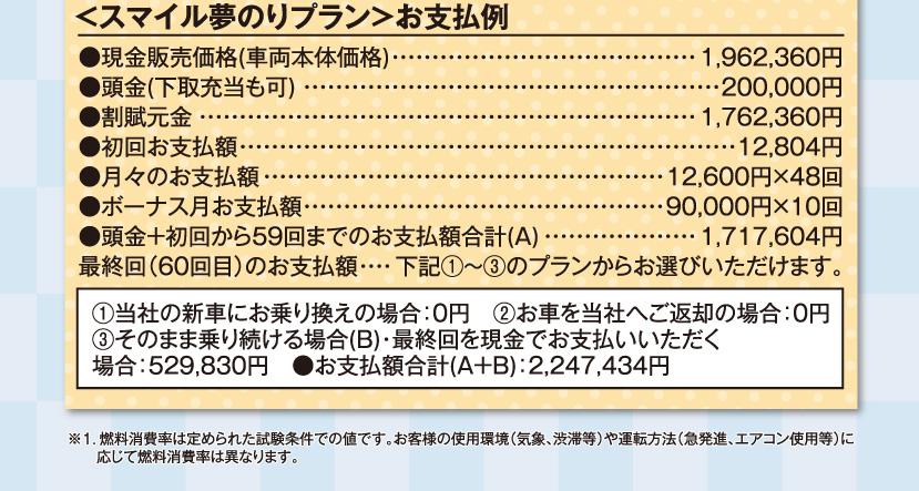 アクア特別仕様車 S 'Style Black'[1.5L・2WD・5人乗り]車両本体価格1,962,360円(税込)