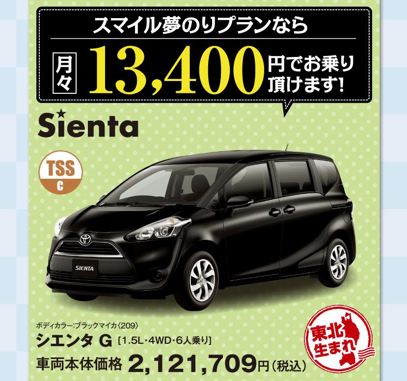 シエンタ G[1.5L・4WD・6人乗り]車両本体価格2,121,709円(税込)