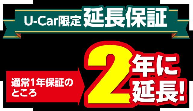 U-Car限定延長保証 通常1年保証のところ2年に延長!