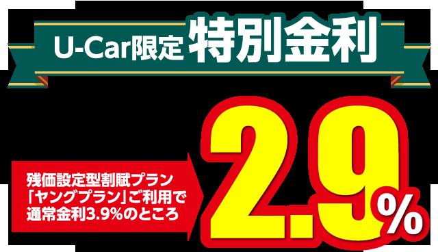 U-Car限定特別金利 通常金利3.9%ところ2.9%