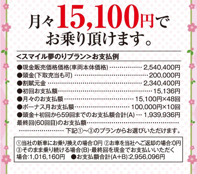 月々15,100円でお乗り頂けます。