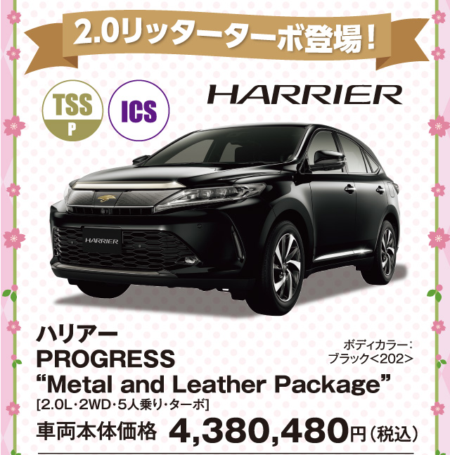 ハリアーPROGRESS'Metal and Leather Package'[2.0L・2WD・5人乗り・ターボ]