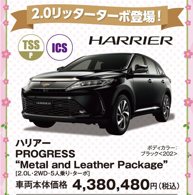 ハリアーPROGRESS'Metal and Leather Package'[2.0L・2WD・5人乗り・ターボ]