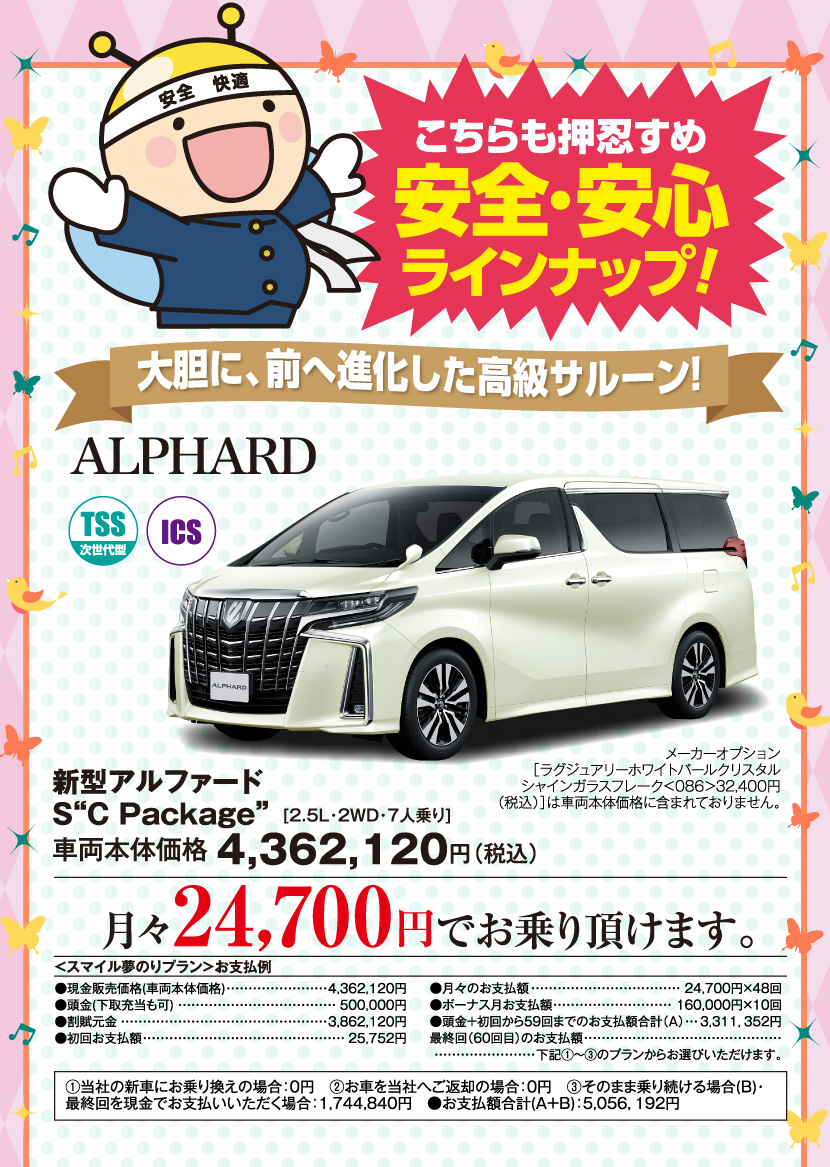 新型アルファード S'C Package'[2.5L・2WD・7人乗り]車両本体価格4,362,120円(税込)