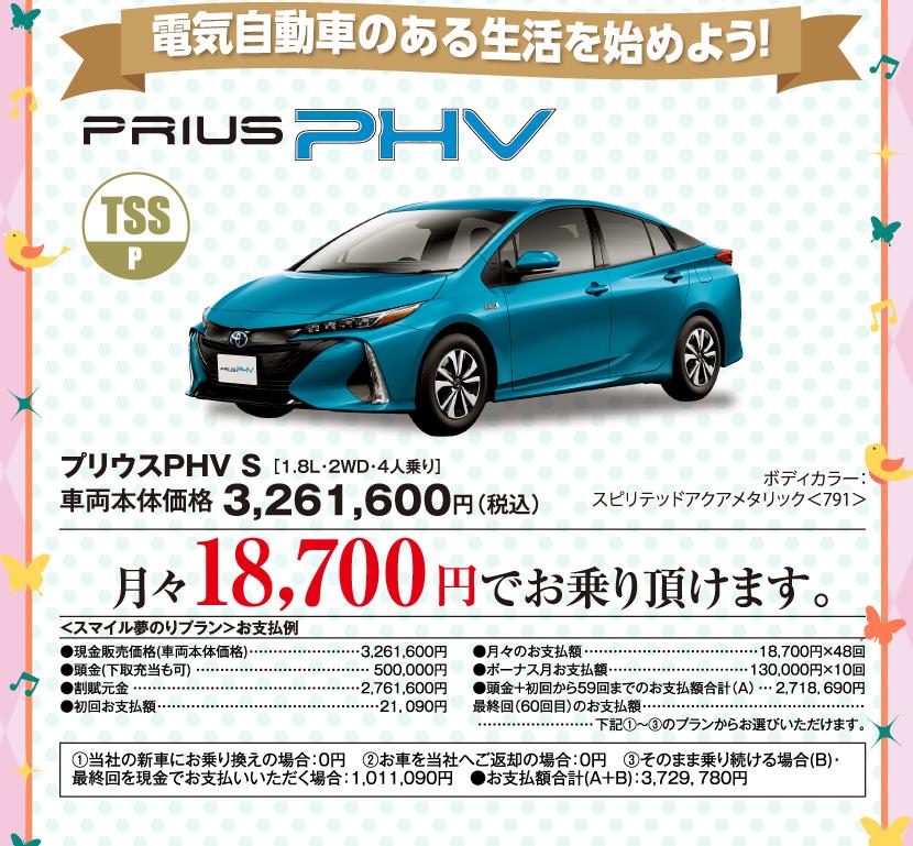 プリウスPHV S[1.8L・2WD・4人乗り]車両本体価格3,261,600円(税込)