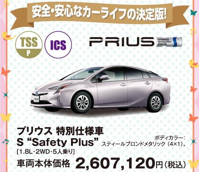 プリウス特別仕様車 S'Safety Plus'